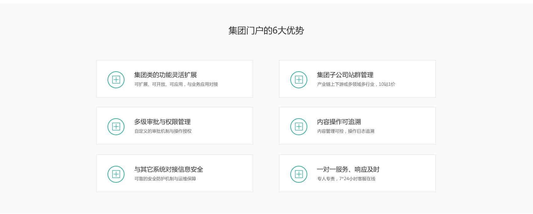 集团上市公司官网及站群_r2_c1.jpg